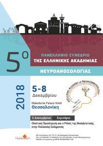 5ο Πανελλήνιο Συνέδριο της Ελληνικής Ακαδημίας Νευροανοσολογίας