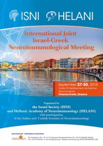 International Joint Israel-Greek Neuroimmunological Meeting
