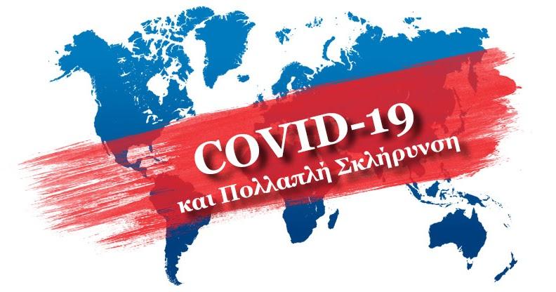 COVID-19 και Πολλαπλή Σκλήρυνση – εμπειρίες από Κέντρα Πολλαπλής Σκλήρυνσης