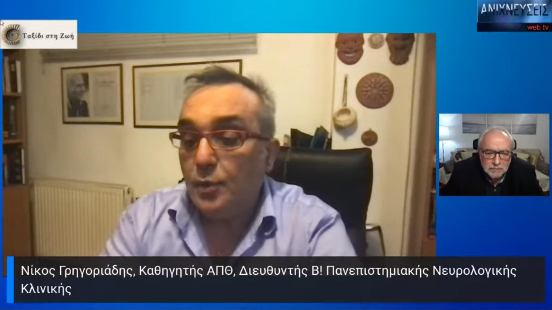 Συνέντευξη του κ.Γρηγοριάδη στην εκπομπή ΤΑΞΙΔΙ ΣΤΗ ΖΩΗ – ΑΝΙΧΝΕΥΣΕΙΣ